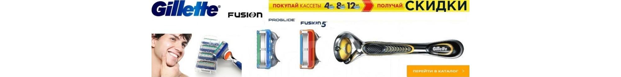 Gillette Fusion Power оптом