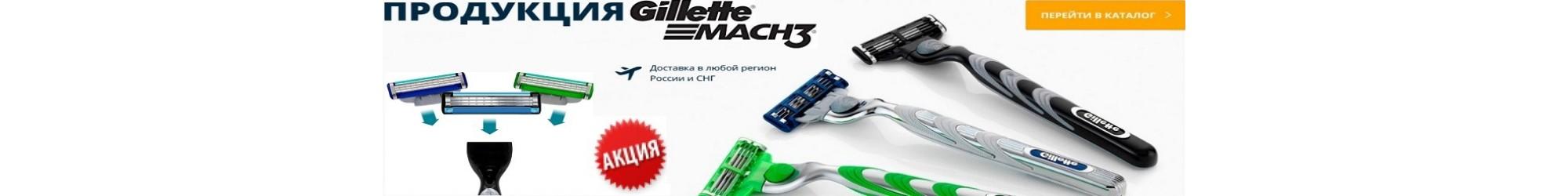 Gillette Mach3 оптом