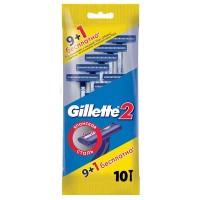 Станки одноразовые бритвенные Gillette 2 лезвия (10 шт)